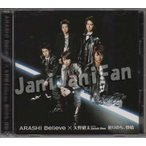 CD+DVD ★★ 嵐/矢野健太 2009 シングル 「Believe/曇りのち、快晴」 初回限定盤1 [asrdv088]