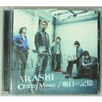 CD+DVD ★★ 嵐 2009 シングル 「Crazy Moon〜キミ・ハ・ムテキ〜/明日の記憶」 初回限定盤2