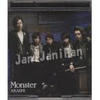 CD+DVD ★★ 嵐 2010 シングル 「Monster」 初回限定盤 [ardv163]