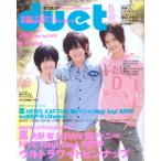duet 2010年5月号 表紙:NYC (中山優馬・山田涼介・知念侑李)
