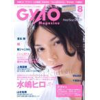 GYAO Magazine (ギャオ マガジン) ★ 2010年8月 No.049 表紙 水嶋ヒロ ※堂本剛・嵐・関ジャニ∞・Hey!Say!JUMP掲載