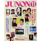 JUNON (ジュノン) ★ 1995年11月号 ※錦織一清・光GENJI SUPER 5・SMAP・TOKIO