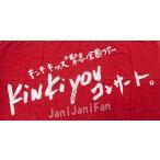 地域限定バスタオル(赤)TOKYO ★ KinKi Kids 2008-2009 「キンキキッズ 緊急全国ツアーKinKi you コンサート。第2弾」 [kkgd469]