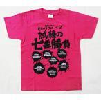 2011七番勝負Tシャツ(150) ★ ももいろクローバーZ 2012 「ももクロChan Presents「ももいろクローバーZ 試練の七番勝負」」