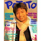 POTATO 1995年3月号 表紙 香取慎吾