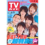 中部版 ★ TVガイド 2007年6/9-6/15 表紙 KAT-TUN ※ KAT-TUN 6画面ピンナップ 田口淳之介・上田竜也