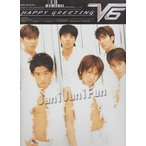 パンフレット ★★ V6 1996-1997 「HAPPY GREETING」 [v6pf004]