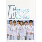 パンフレット ★ V6 「V6 2001 台北演唱会 V6 CONCERT 2001 IN TAIPEI」 [v6pf097]