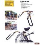 自転車用 サーフボードキャリアー カーバーサーフラックス  CSR-MAX
