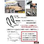 ショッピングサーフ 【法定クリアー】 スクーターバイク (原付) 用 サーフボードキャリアー