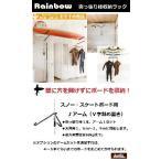 レインボーラックス 突っ張り棒収納ラック スノー・スケートボード用(V字斜め置き)