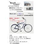 自転車  ザ ビーチクルーザー  26インチ メンズ ギア付 SIMANO内装3段 今なら 数量限定セール中 & 送料無料!