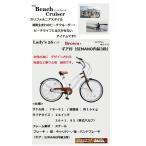 自転車  ザ ビーチクルーザー  26インチ レディース ギア付 SIMANO内装3段 今なら 数量限定セール中!  & 送料無料!