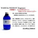 ウエットスーツ専用シャンプー  アン  un WASH for WETSUIT