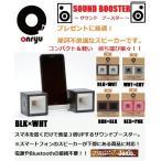 サウンドブースター スマートフォン iPhone  スピーカー onryu 音流 振動感知