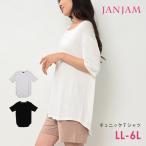 大きいサイズ レディース トップス Tシャツ チュニック LL 3L 4L 5L 6L