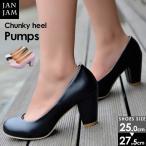 ショッピング大きいサイズ 大きいサイズ レディース 靴 パンプス ラウンドトゥ ミドルヒール チャンキーヒール 太ヒール シンプル