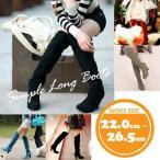 ショッピングニーハイ 大きいサイズ レディース 靴 ブーツ ニーハイ シンプルlx-1045
