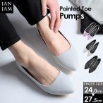 大きいサイズ レディース 靴 パンプス ポインテッドトゥ ぺたんこ グリッター フラットパンプス