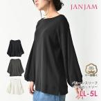 大きいサイズ レディース トップス カットソー ロングパフスリーブ 長袖 クルーネック cotton100 LL 3L 4L 5L