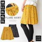 大きいサイズ レディース ボトムス 花柄スカート 共布