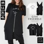 ショッピングジレ 大きいサイズ レディース アンサンブル ジレ Tシャツ トップス 2点セット 半袖 ジップアップ ロゴプリント M LL 3L 4L