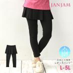 [10月19日10時までP5倍]大きいサイズ レディース ボトムス スカート付きレギンス 選べる着丈 レギンスパンツ スポーツウェア ジムウェア LL 3L 4L 5L
