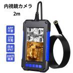 USB ファイバースコープ 内視鏡カメラ 200万画素 1080P高画質 11か国語 8つLEDライト付き 暗闇撮影内視鏡 IP67防水