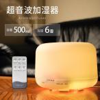超音波 加湿器 500ml アロマディフューザー LEDライト7色 アロマ タイマー 空焚き防止 乾燥対策 静音 リモコン付き おしゃれ 大容量 卓上