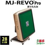 全自動麻雀卓 MJ-REVO Pro 折りたたみ シャンパンゴールド サイドテーブルプレゼントキャンペーン中