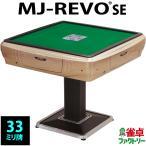 全自動麻雀卓 MJ-REVO SE 静音タイプ  33ミリ牌  シャンパンゴールド