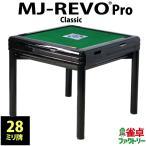 全自動麻雀卓 MJ-REVO Pro Classic