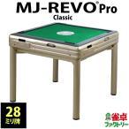 全自動麻雀卓 MJ-REVO Pro Classic ゴールド