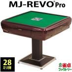 日本仕様 全自動麻雀卓 MJ-REVO Pro 静音タイプ  28ミリ牌  シャインレッド