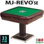 全自動麻雀卓 MJ-REVO SE 静音タイプ  33ミリ牌  シャインレッド