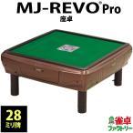 全自動麻雀卓 MJ-REVO Pro 28ミリ牌  静音タイプ 座卓仕様 パールブラウン