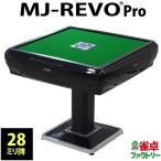 ┴┤╝л╞░╦у┐¤┬ю MJ-REVO Pro
