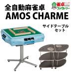 ■保証12ヶ月■ 全自動麻雀卓 AMOS CHARME アモス シャルム 雀卓ファクトリーオリジナルセット 座卓兼用【代引不可】
