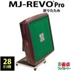 全自動麻雀卓 MJ-REVO Pro 28ミリ牌  静音タイプ 折りたたみ脚タイプ シャインレッド