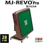 全自動麻雀卓 MJ-REVO Pro 折りたたみ ブラウン