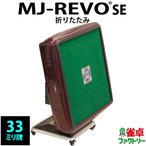 全自動麻雀卓 MJ-REVO SE 折りたたみ レッド