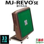 全自動麻雀卓 MJ-REVO SE 折りたたみ ブラウン