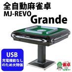 全自動麻雀卓 MJ-REVO Grande