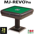 日本仕様 全自動麻雀卓 MJ-REVO Pro 静音タイプ  28ミリ牌 座卓仕様 グレーメタリック