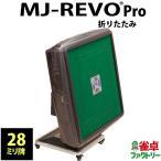 全自動麻雀卓 MJ-REVO Pro 折りたたみ グレーメタリック