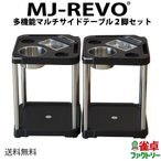 サイドテーブル マルチ 全自動麻雀卓に最適 MJ-REVO