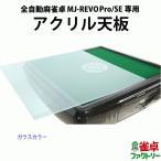 【麻雀卓と同時注文で送料無料】全自動麻雀卓 MJ-REVO Pro/SE/WMT P28/P33専用 アクリル天板ボード ガラスカラー