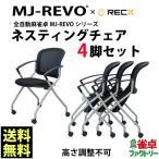 全自動麻雀卓MJ-REVOシリーズ 省スペースで保管可能 ネスティングチェア4脚セット(高さ調整不可)