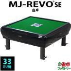 全自動麻雀卓 MJ-REVO SE 座卓