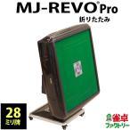 全自動麻雀卓 MJ-REVO Pro 折りたたみ